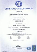 净雅认证证书