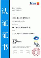 苏州净雅认证证书