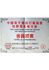 中国电子机器行业协会会员认证